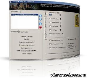 Патч скачать бесплатно Lineage 2 - L2. гдзбез регистрации.